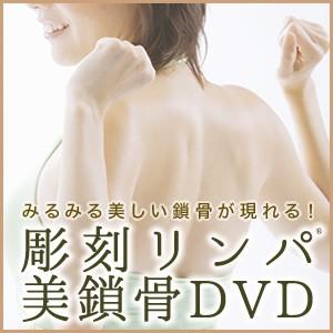美鎖骨DVD
